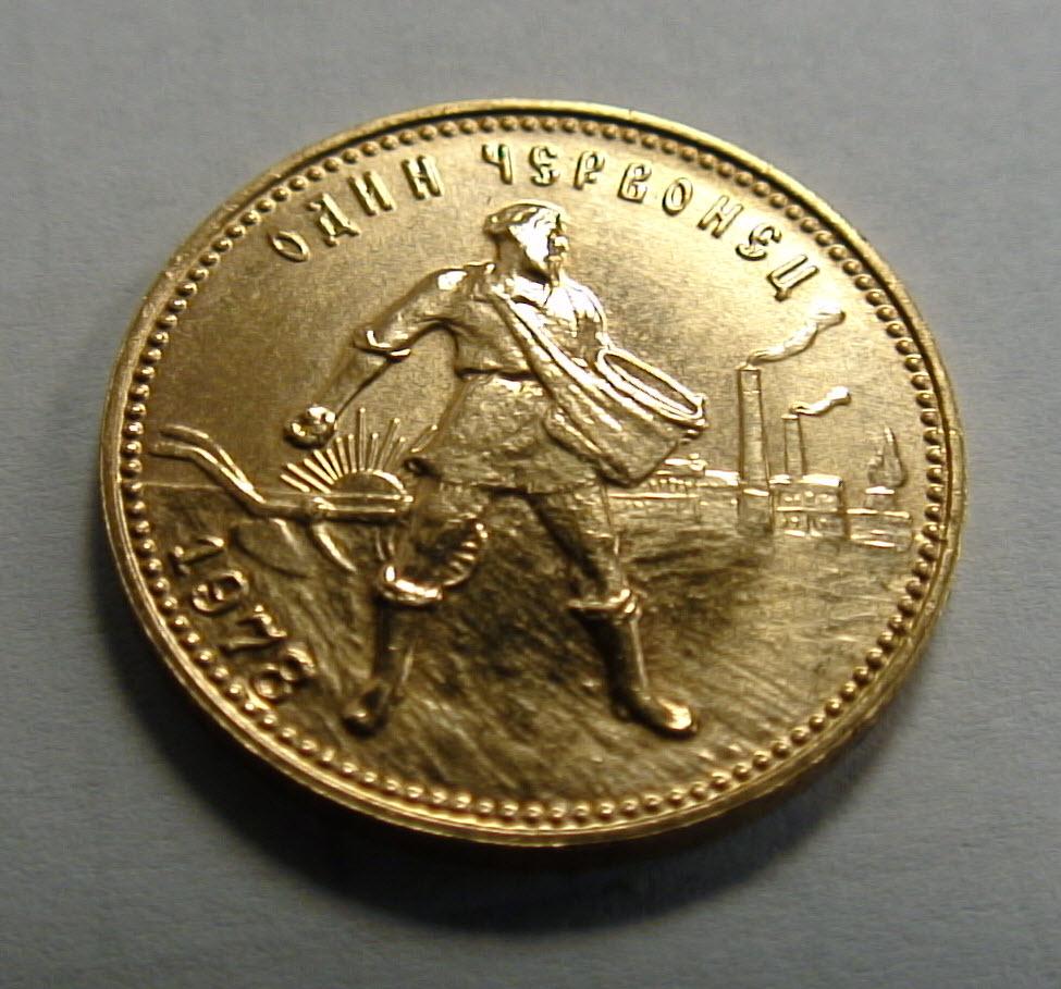 Russian 10 Ruble Chervonetz Obverse